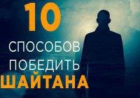 10 аятов, которые помогут вам победить шайтана