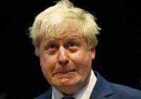 Борис Джонсон отказался извиняться за сравнение мусульманок с грабителями банков
