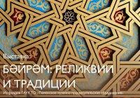 Выставка в честь Курбан-байрам открывается в Тюмени