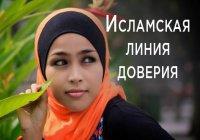 """Исламская линия доверия: """"Я влюбилась в друга мужа, как мне быть?"""""""