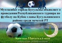 Имамы Татарстана сразятся за звание лучшего футболиста республики