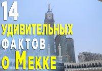 Мечеть за 100 млрд долларов и еще 14 удивительных фактов о Мекке, которых вы не знали