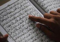 МВД обратилось к Корану в борьбе с коррупцией