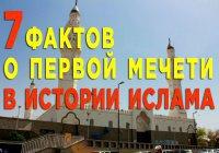 Намаз, совершенный в этой мечети, приравнивается к Умре