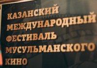 В Казани стартовали пресс-показы фильмов XIV Международного фестиваля мусульманского кино
