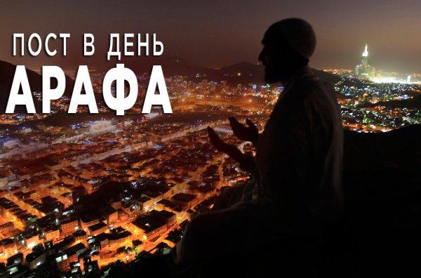 Достоинства дня Арафа