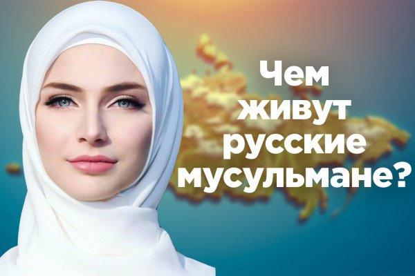 Чем живут русские мусульмане?