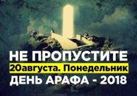 Пост, такбир, дуа: избавляемся от грехов целого года в День Арафа