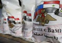 Серию гуманитарных акций провели в Сирии