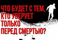 Спасется ли тот, кто уверует только в момент смерти?