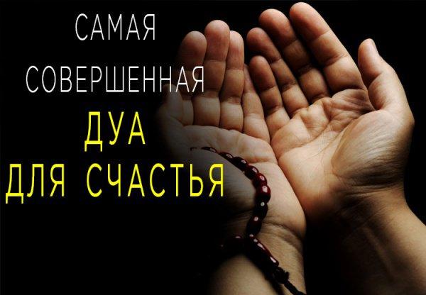 Молитва для обретения счастья