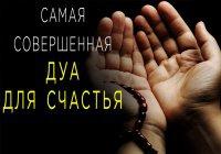 """""""Если тот, кого постигнет беспокойство или грусть, скажет эти слова, то Аллах заменит его печаль радостью"""""""