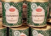 На Курбан-байрам сирийским беженцам отправят халяльную тушенку из России