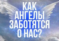 4 ангела, которые помогают нам во время болезни