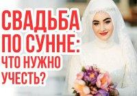 Следуем сунне: что необходимо учесть при проведении свадьбы?