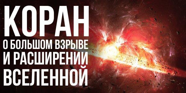 Теория Большого Взрыва с точки зрения ислама