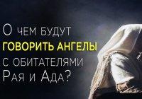 Разговор, которого не избежать: о чем будут говорить ангелы с обитателями Рая и Ада?