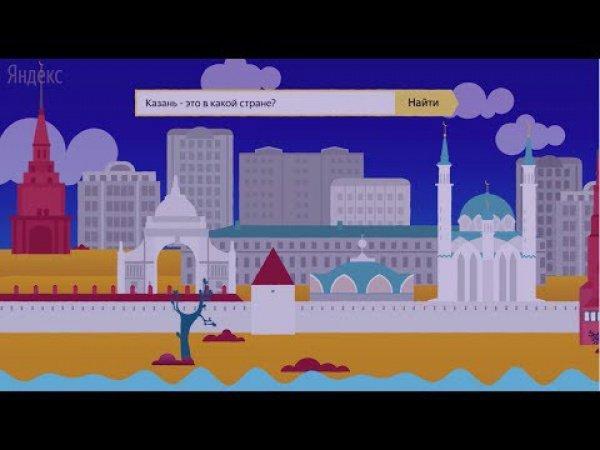 «Яндекс» показал, чем Казань отличается от других городов России (Видео)