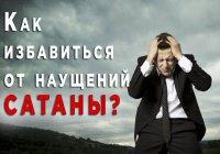 10 негативных мыслей, которые внушает нам сатана