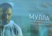 Татарстанский фильм «Мулла» стал победителем Международного кинофестиваля