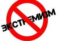 В Татарстане стартовал декадник «Экстремизму – нет!»
