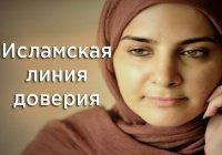 """Исламская линия доверия: """"Не могу адаптироваться в доме мужа, как мне быть?"""""""