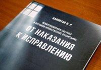 «От наказания к исправлению»: вышла в свет книга о сотрудничестве ДУМ РТ и УФСИН