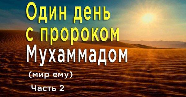 День Посланника Аллаха (мир ему)
