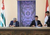 Сирия и Абхазия подписали договор «о дружбе и сотрудничестве»
