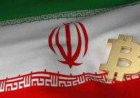 Иран будет развивать криптовалюту