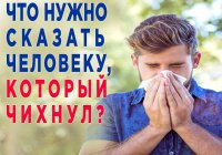 Правда ли, что во время чихания принимаются дуа?