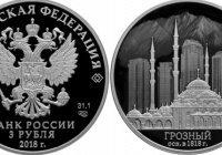 Центробанк выпустил монету с изображением мечети