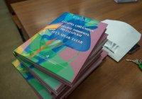 КФУ приглашает на бесплатные курсы татарского языка