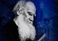 «Толстой и исламский мир»: влияние исламской культуры на творчество великого русского писателя