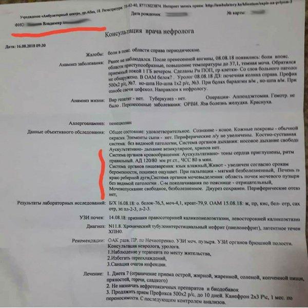 В Казахстане мужчине сказали, что он беременный