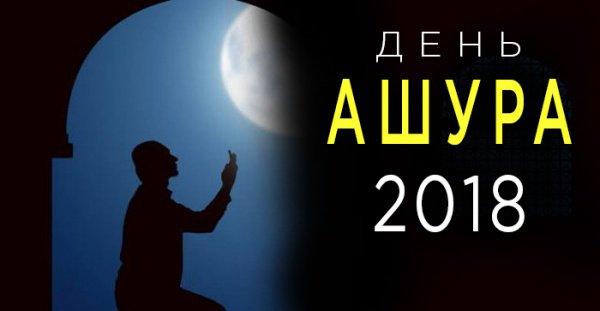 Когда наступит день Ашура в 2018 году