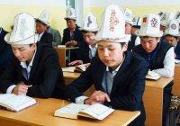 В Киргизии хотят привести школьное образование в соответствие с исламом