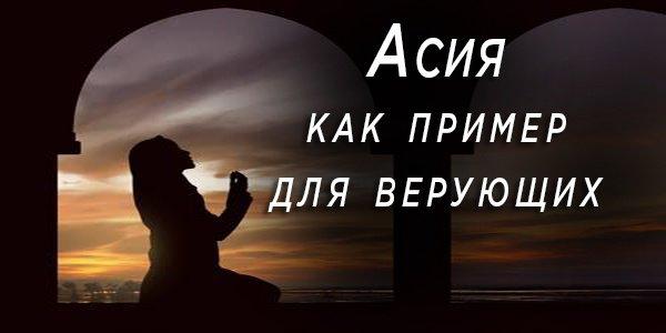 Асия как пример для верующих