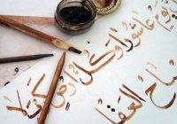 Министр образования Франции выступил за популяризацию языка Корана