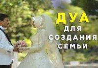 Дуа для тех, кто собирается жениться или выйти замуж