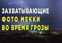 Самую высокую башню Мекки поразила молния (ФОТО)