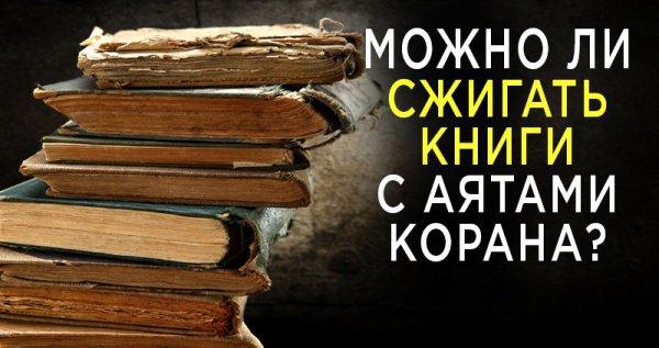 Как поступать со старыми книгами и газетами, где написаны аяты из Корана?