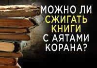 Как следует поступать со старыми книгами и газетами, которые содержат аяты Корана?