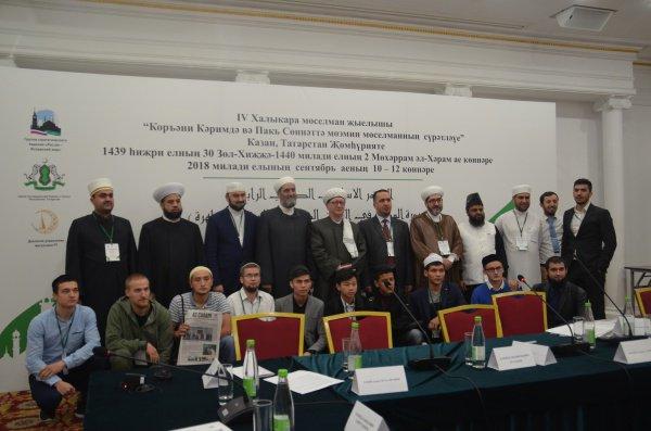 """Международной исламской конференции """"Толкование Священного Корана в прошлом и настоящем"""""""