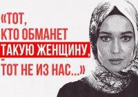 Тот, кто обманет такую женщину, - тот не из нас