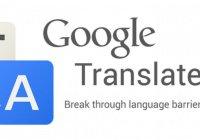 Google Translate обвинили в сексизме