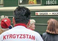 Киргизия подсчитала число своих мигрантов в России
