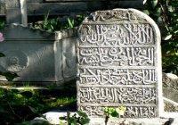 Как мусульманин может помочь своим умершим родственникам?
