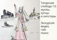 "Казанцы смогут посетить экскурсию ""Татарская слобода 1.0: муллы, купцы, хипстеры"""