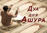 Какую молитву нужно читать в день Ашура?